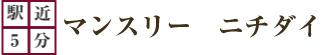マンスリーマンション 名古屋ならニチダイ(名古屋/栄/伏見/金山/千種)