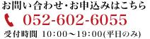 TEL:052-605-6055
